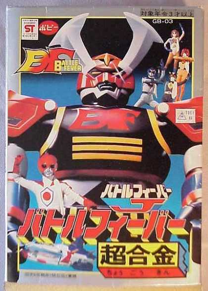 Action Figure Boxes - BF Battle Fever Robot