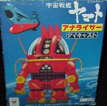 Action Figure Boxes - Japanese Robot