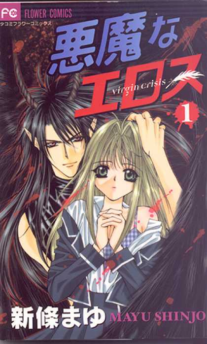 Akuma Na Eros 1 - Flower Comics - Mayu Shinjo - Virgin Crisis - Hair - Girl