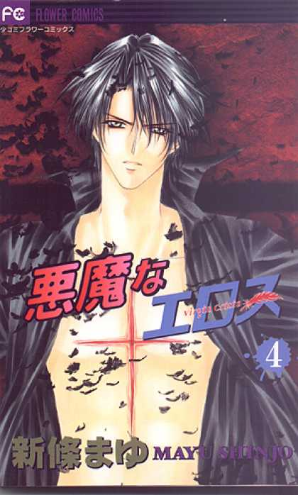 Akuma Na Eros 4 - Flower Comics - Black Jacket - Mayo Shinjo - Feather - Cross
