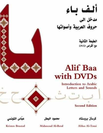 Bestsellers (2007) - Alif Baa: Introduction to Arabic Letters and Sounds by Kristen Brustad