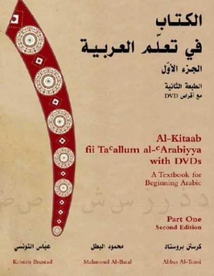 Bestsellers (2007) - Al-kitaab fii Ta'allum Al-'Arabiyya with DVD's A Textbok For Begining Arabic by