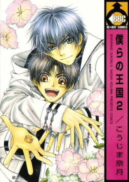 Bestselling Comics (2006) - Our Kingdom Volume 2 (Yaoi) (Our Kingdom) by Naduki Koujima
