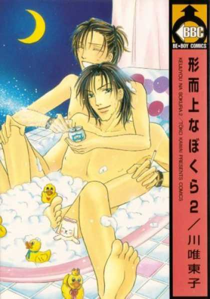 Bestselling Comics (2006) - Our Everlasting Volume 2 (Yaoi) (Our Everlasting) by Toko Kawai - Moon - Cartoon - Room - Water - Duck