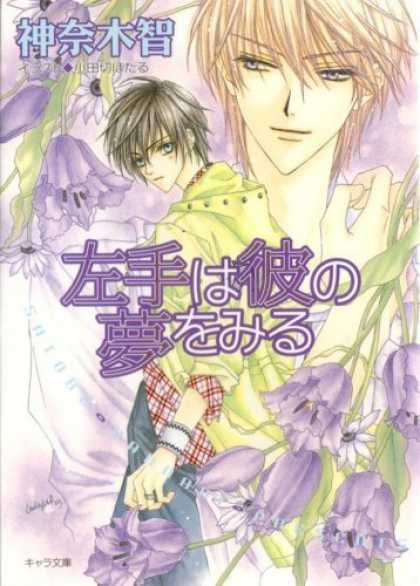 Bestselling Comics (2006) - Only The Ring Finger Knows Novel 2: The Left Hand Dreams of Him (Yaoi) (Only the - Chinese - Japanese - Orchids - Anime - Flowers