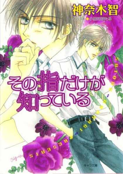 Bestselling Comics (2006) - Only The Ring Finger Knows Novel 1: The Lonely Ring Finger (Yaoi) by Satoru Kann - Blue Eyes - Ring - Boy - Flowers - Necktie