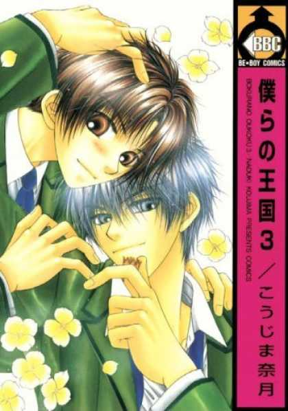 Bestselling Comics (2006) - Our Kingdom Volume 3 (Yaoi) (Our Kingdom) by Naduki Koujima - Asian Love - Billy Boys - Springtime In Tokyo - China
