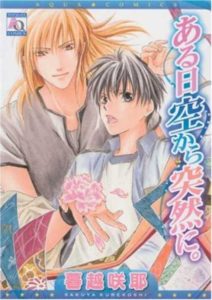 Bestselling Comics (2007) - From Up Above (Yaoi) by Sakuya Kurekoshi - Japanese Comic Book - Aqua Comics - Sakoya Kumekoshi - Woman Holding A Flower In Front Of A Boy - Woman And Boy
