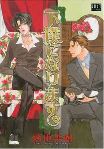 Bestselling Comics (2007) - I'll Be Your Slave (Yaoi) by Miki Araya