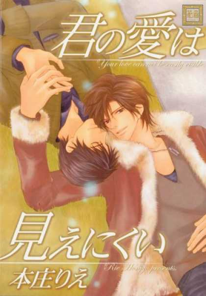 Bestselling Comics (2007) - Invisible Love (Yaoi) by Rie Honjou