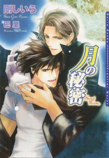 Bestselling Comics (2008) - Secret Moon (Yaoi Novel) (Yaoi Novels) by Siira Gou - Sky - Entertainement - Secret Moon - Lovers - Couple