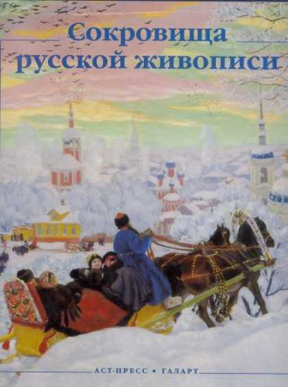 Books About Art - Treasures of Russian Art.(in Russian)