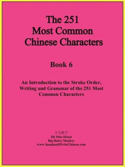Books About China - The First 251 Most Common Chinese Characters
