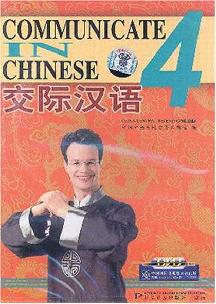 Books About China - Communicate in Chinese, Vol. 4 (3 DVDs) (Chinese Edition)