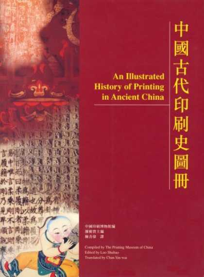 Books About China - An Illustrated History of Printing in Ancient China (Chinese Edition)