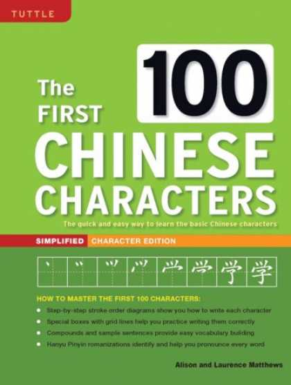 Books About China - The First 100 Chinese Characters: Simplified Character Edition: The Quick and Ea