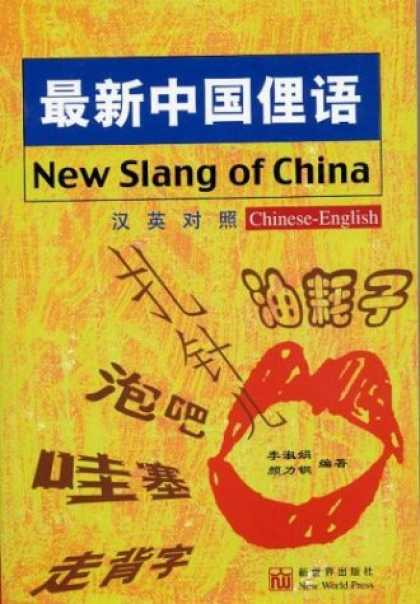 Books About China - New Slang of China (Chinese Edition)