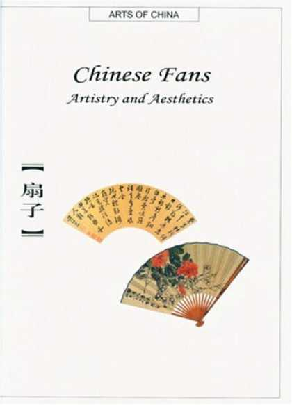Books About China - Chinese Fans: Artistry and Aesthetics (Arts of China)