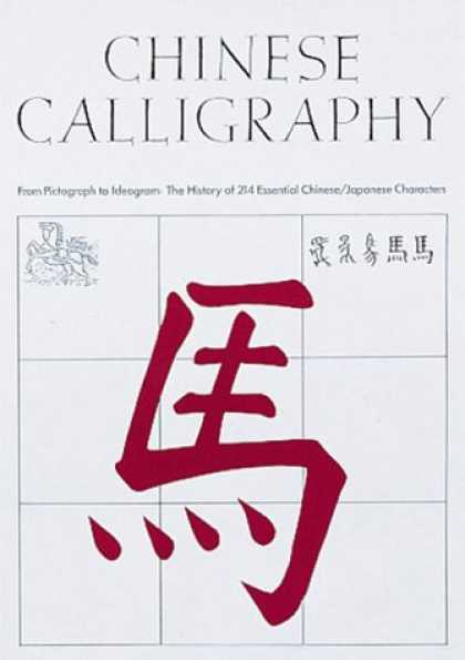 Books About China - Chinese Calligraphy: From Pictograph to Ideogram: the History of 214 Essential C