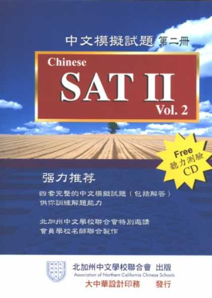 Books About China - Sat II Vol 2 W/ CD (Chinese Edition)