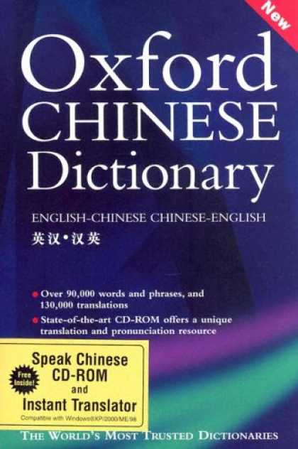 Books About China - Oxford Chinese Dictionary and Talking Chinese Dictionary and Instant Translator: