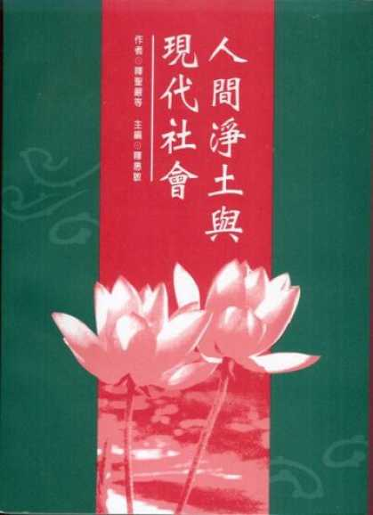 Books About China - Land of Virtue and Modern Society: The Third China International Buddhist Confer