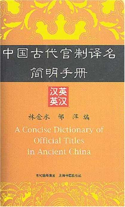 Books About China - A Concise Dictionary of Official Titles in Ancient China (Chinese-English and En