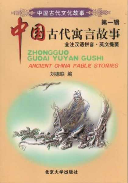 Books About China - Ancient China Mythical, Masterpiece, Military, Fairy-Tale, Fable Stories (5 Volu