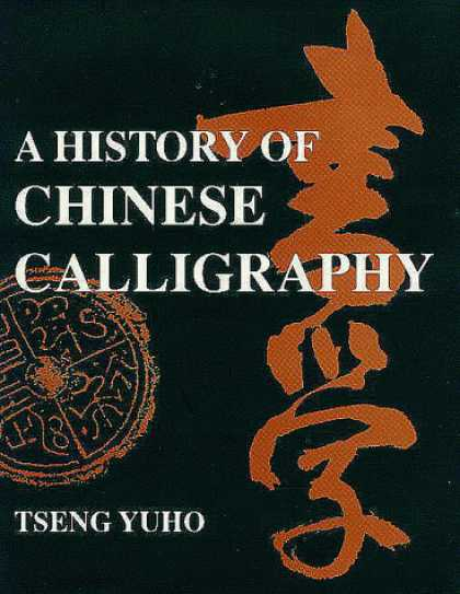 Books About China - A History of Chinese Calligraphy