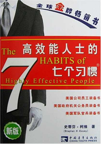 Books About China - The 7 Habits of Highly Effective People (Simplified Chinese Version)