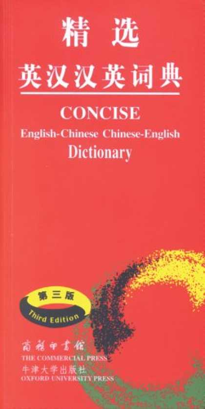 Books About China - Concise English-Chinese / Chinese-English Dictionary (Third Edition)