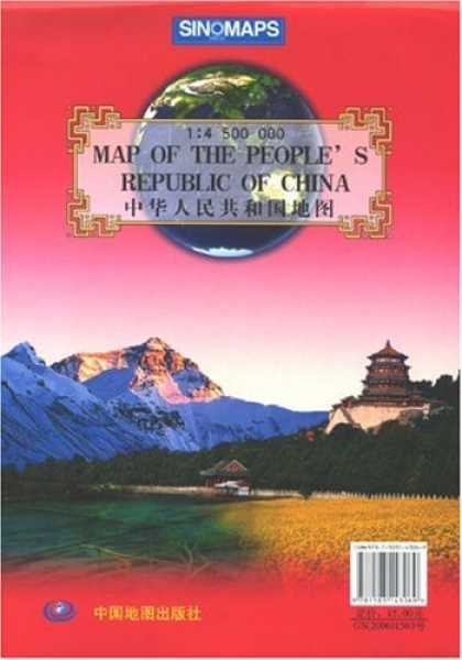 Books About China - Map of the People's Republic of China (Chinese-English) (Chinese Edition)