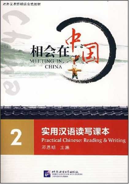 Books About China - Meeting in China -- Practical Chinese: Reading & Writing, Vol 2, with 1 CD