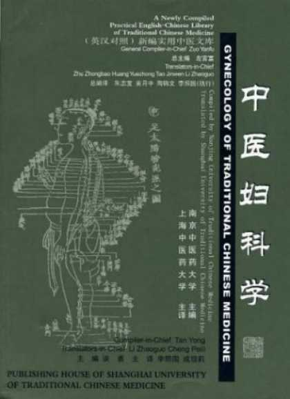 Books About China - Gynecology of Traditional Chinese Medicine (Library of Traditional Chinese Medic
