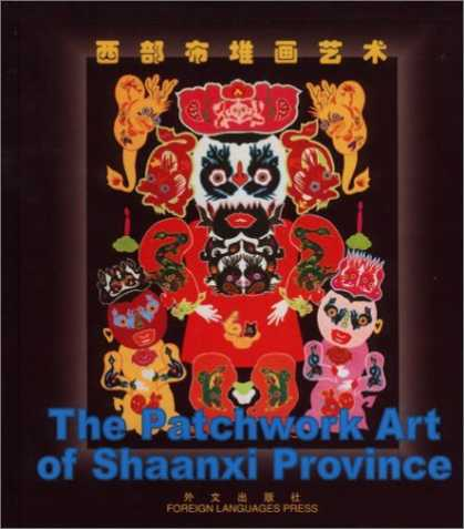 Books About China - The Patchwork Art of Shaanxi Province: Culture of China (Chinese/English edition