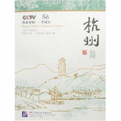 Books About China - Happy China-learning Chinese Hangzhou Volume (with 1 DVD) (Mandarin_chinese Edit