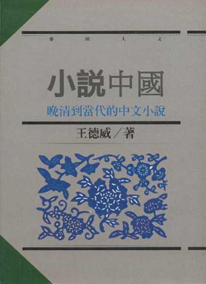 Books About China - Narrating China : Chinese Fiction From the Late Ching to the Contemporary Era :