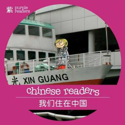 Books About China - We Live In China (Chinese Readers Series A: Level 4 - Purple) (Chinese Edition)