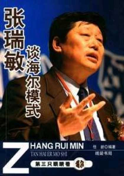 Books About China - Zhang Rui Min Tan Hai Er Mo Shi (Japanese Management Culture & China) (in Chines