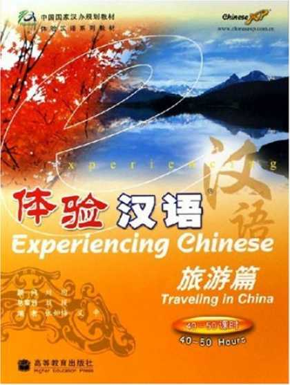 Books About China - Experiencing Chinese - Traveling in China (Chinese Edition)