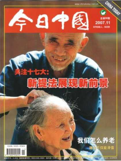 Books About China - CHINA TODAY - Chinese Edition , Nov/2007