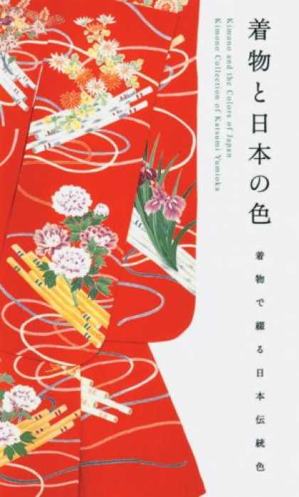 Books About Japan - Kimono and the Colors of Japan: The Kimono Collection of Katsumi Yumioka (Japane