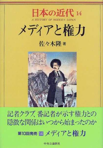 Books About Japan - Media to kenryoku (A history of modern Japan) (Japanese Edition)