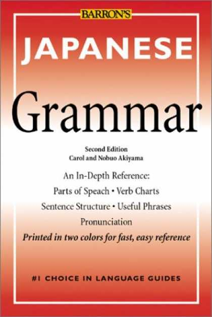 Books About Japan - Japanese Grammar (Barron's Grammar Series)