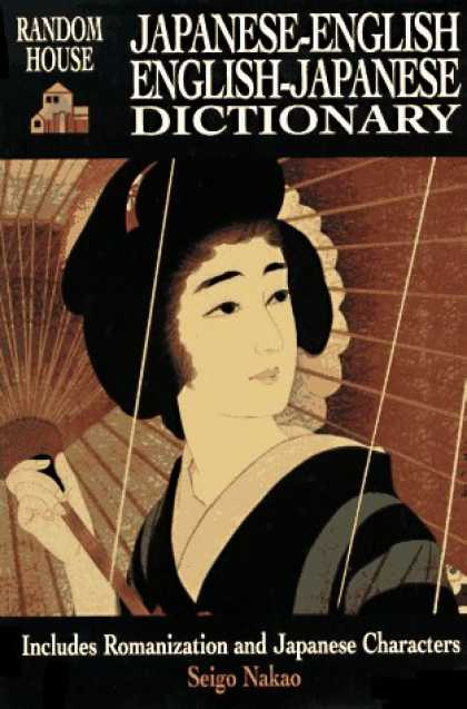 Books About Japan - Random House Japanese-English English-Japanese Dictionary
