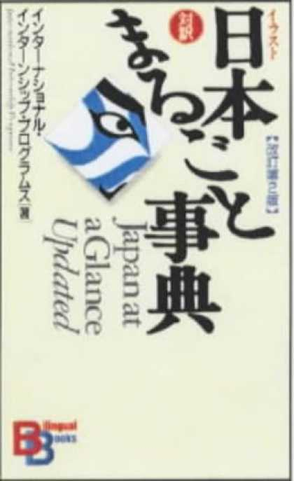 Books About Japan - Japan at a Glance (Kodansha bilingual books) (Japanese Edition)