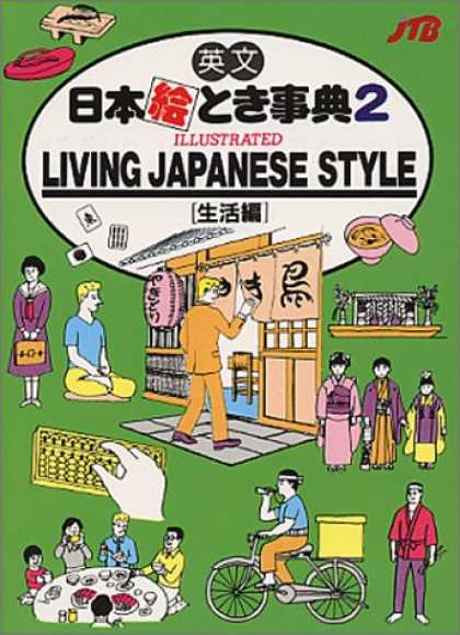 Books About Japan - Living Japanese Style (Japan In Your Pocket! Volume 2)