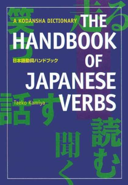 Books About Japan - The Handbook of Japanese Verbs
