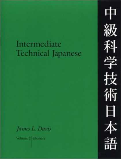 Books About Japan - Intermediate Technical Japanese, Volume 2: Glossary (Technical Japanese Series)