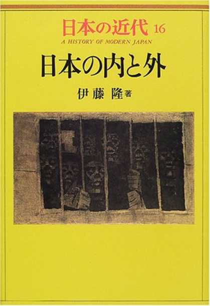 Books About Japan - Nihon no uchi to soto (A history of modern Japan) (Japanese Edition)